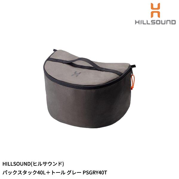 HILLSOUND(ヒルサウンド) パックスタック40L+トール グレー PSGRY40T