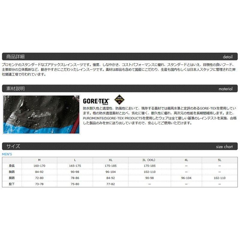 【20%OFF】Puro Monte(プロモンテ)メンズ ゴアテックス レインスーツ SR133M