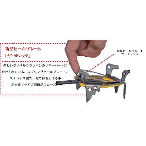 GRIVEL(グリベル) エアーテックライト・ワイドニュークラシック GV-RA732A24F【mt.daxアイゼンケース付】