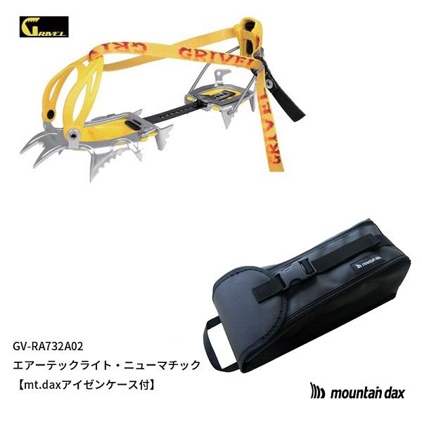 GRIVEL(グリベル) エアーテックライト・ニューマチック  GV-RA732A02【mt.daxアイゼンケース付】