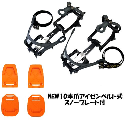 oxtos(オクトス) NEW10本爪アイゼンベルト式 【スノープレート付】