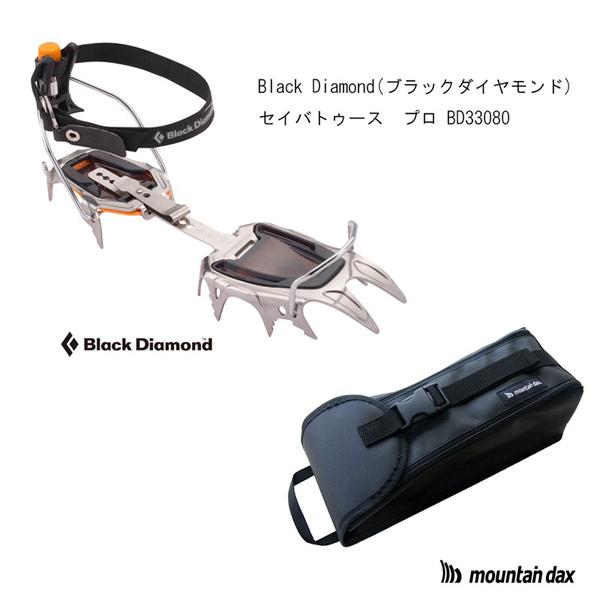 Black Diamond(ブラックダイヤモンド)セイバートゥース プロ BD33080【mt.daxアイゼンケース付】