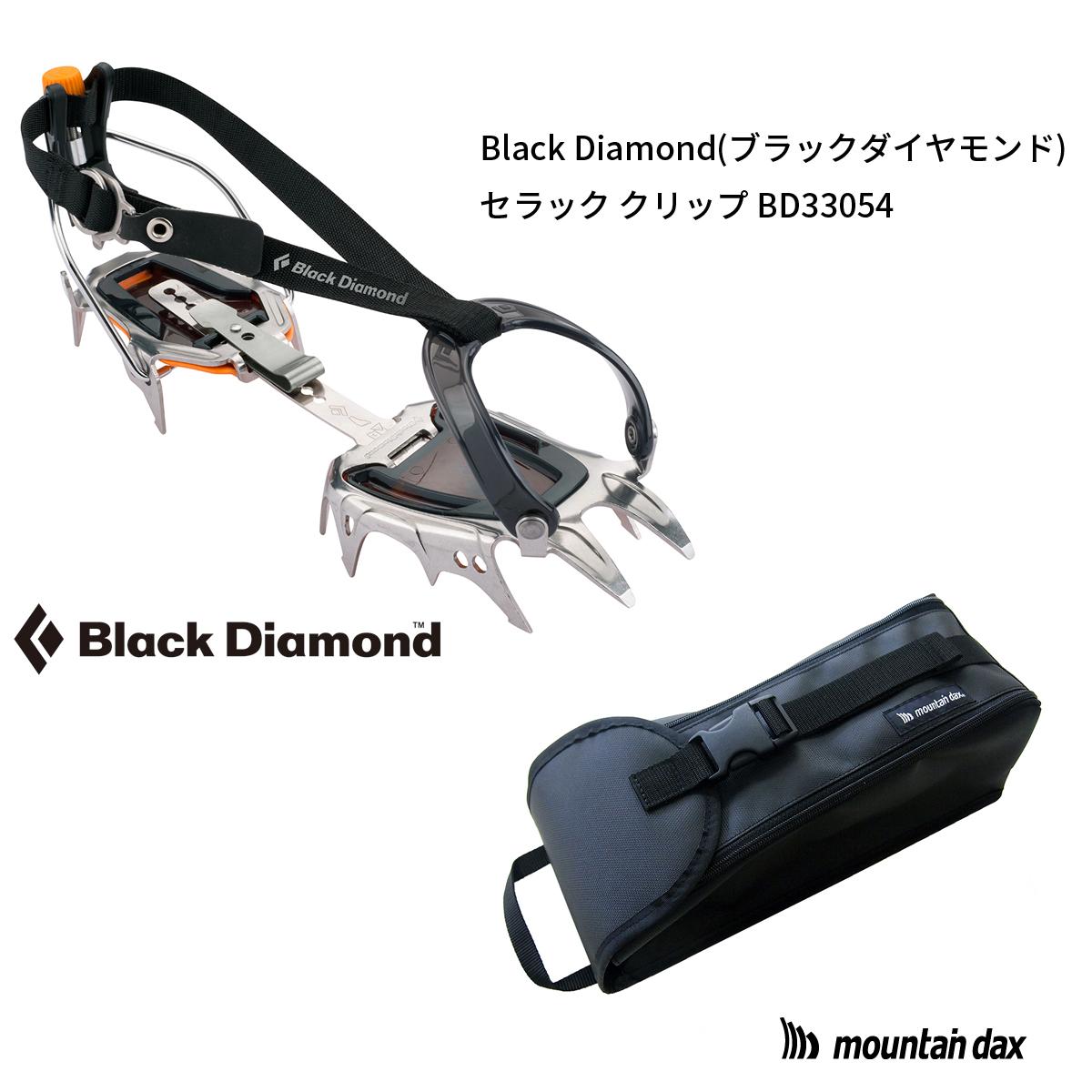 Black Diamond(ブラックダイヤモンド)セラック クリップ BD33054【mt.daxアイゼンケース付】