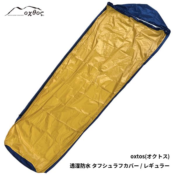 oxtos(オクトス) 透湿防水 タフシュラフカバー / レギュラー