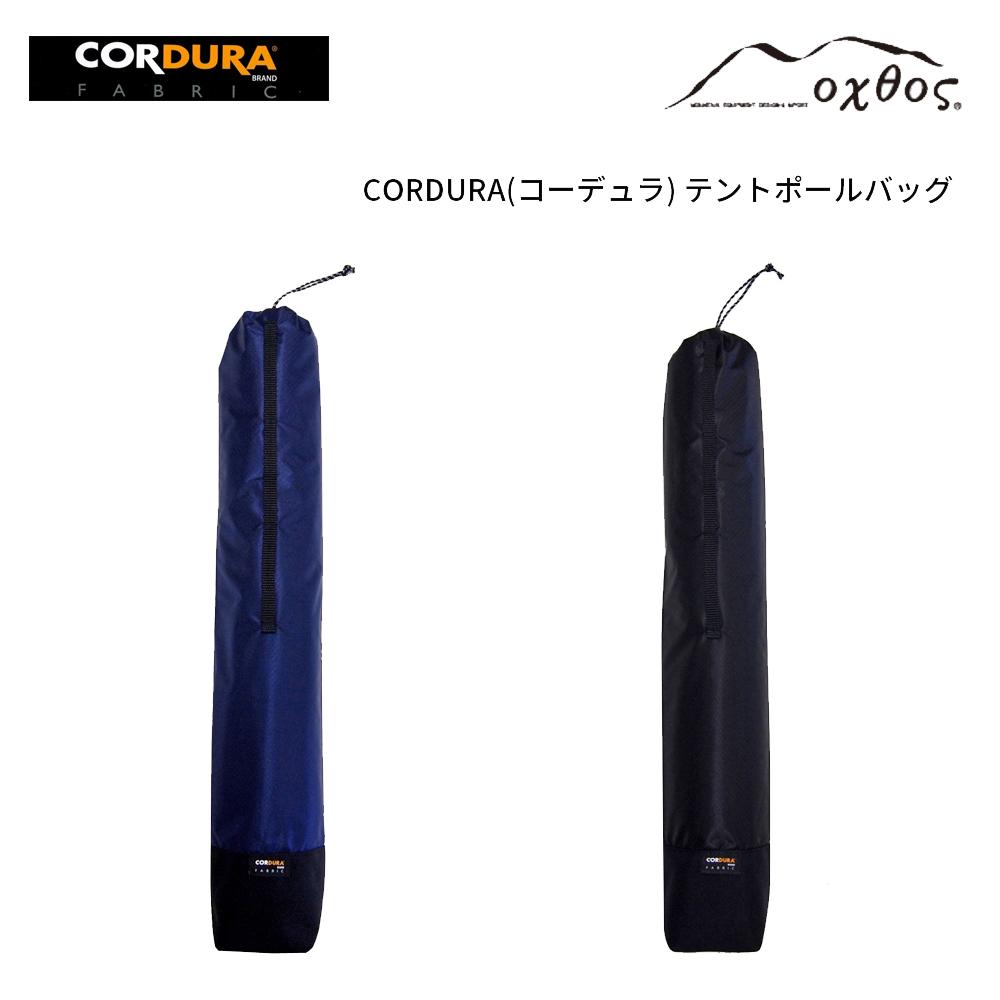 oxtos(オクトス) CORDURA テントポールバッグ【メール便発送可能】