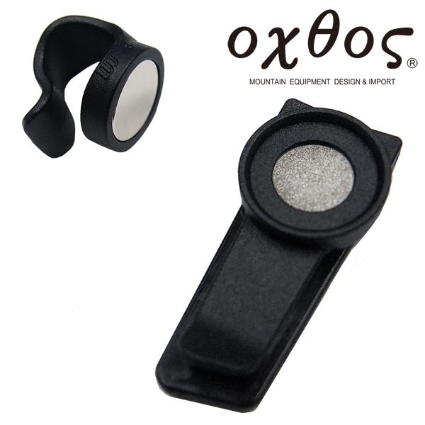 oxtos(オクトス) マグネットチューブクリップ(ハイドレーション用) OX-034【メール便発送可能】