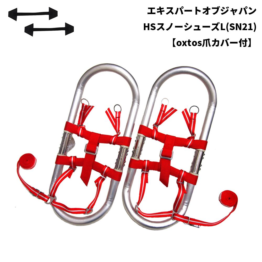 EXP(エキスパートオブジャパン) HSスノーシューズL(SN21)【oxtos爪カバー付】