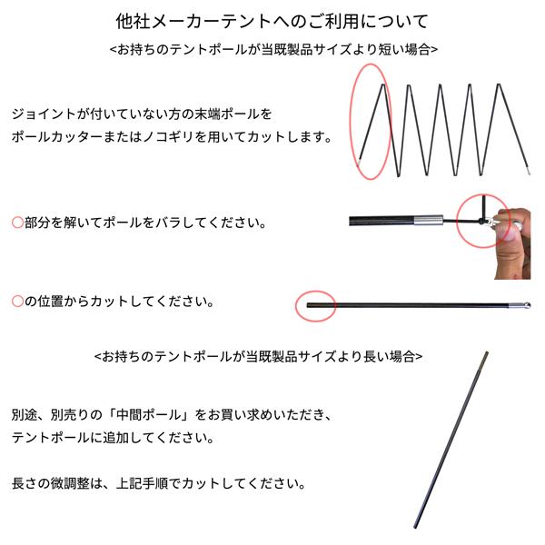 oxtos(オクトス) カーボンテントポール【オクトスアルパインテント専用】