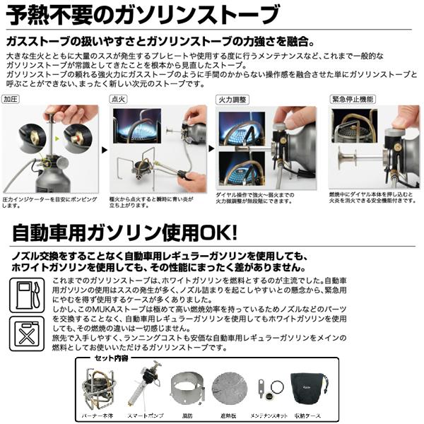 SOTO(ソト) MUKAストーブ SOD-371【広口フューエルボトル400ml付】