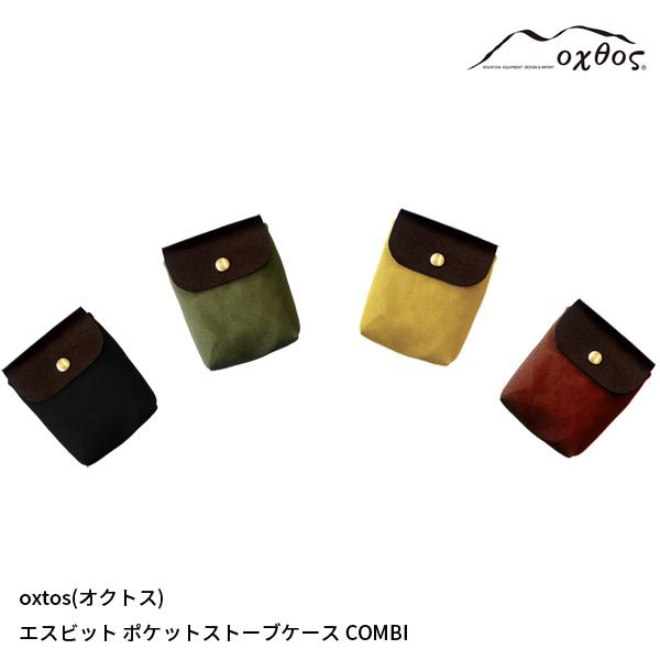 oxtos(オクトス) エスビット ポケットストーブケース COMBI【メール便発送可能】