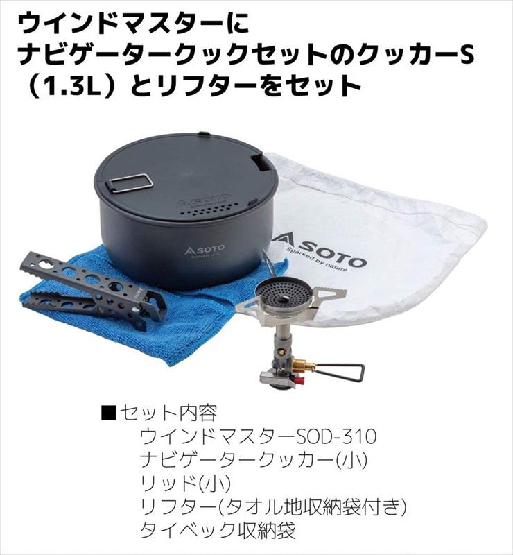 SOTO(ソト) ウインドマスタークッカーコンボ SOD-310CC