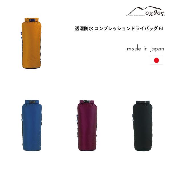 oxtos(オクトス) 透湿防水 コンプレッションドライバッグ 6L OX-076【ゆうパケット発送可能】