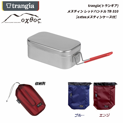 trangia(トランギア)メスティン レッドハンドル TR-310【oxtosメスティンケース付】