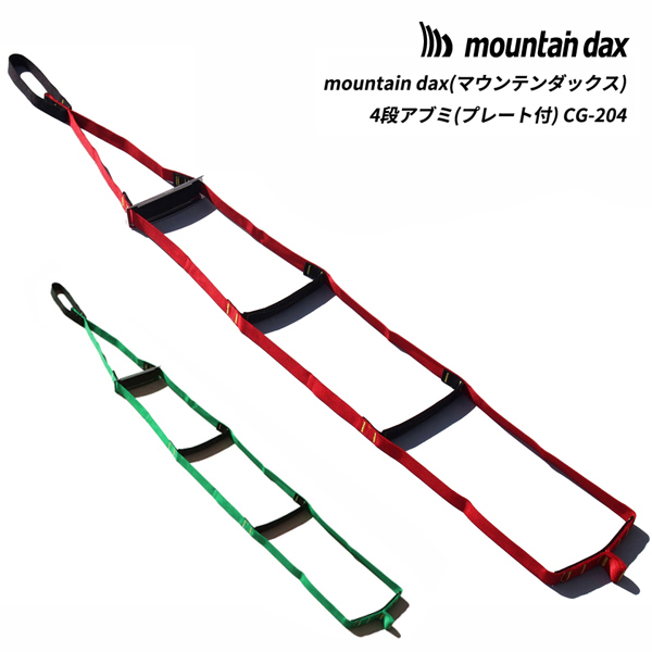 mountain dax(マウンテンダックス) 4段アブミ(プレート付) CG-204