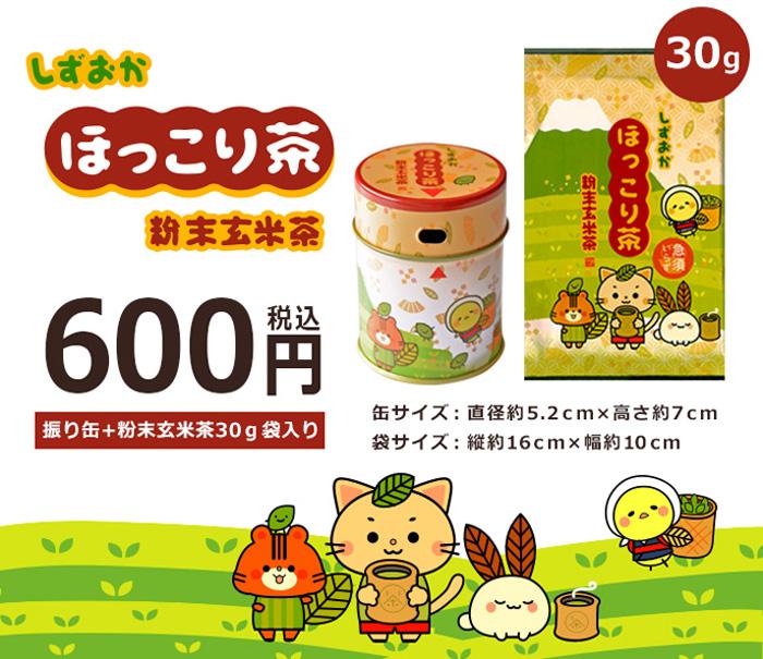 【粉末玄米茶】ほっこり茶30g入り(振り缶付き)