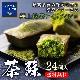 【送料無料】濃厚抹茶フィナンシェ 茶蘇24個入 お祝い お礼