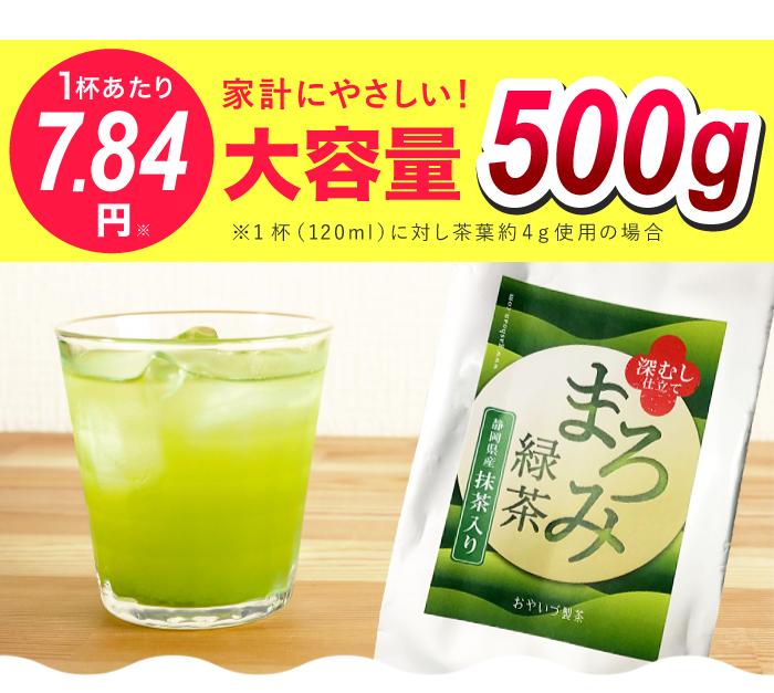 【お茶パック特典付き】まろみ緑茶500g 静岡県産抹茶入り煎茶