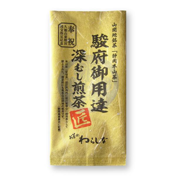 静岡本山茶 駿府御用達深むし煎茶「匠」100g