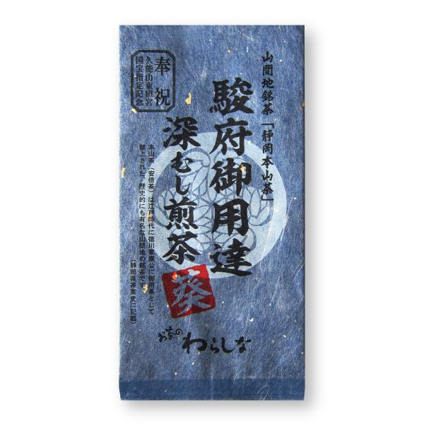 静岡本山茶 駿府御用達深むし煎茶「葵」100g