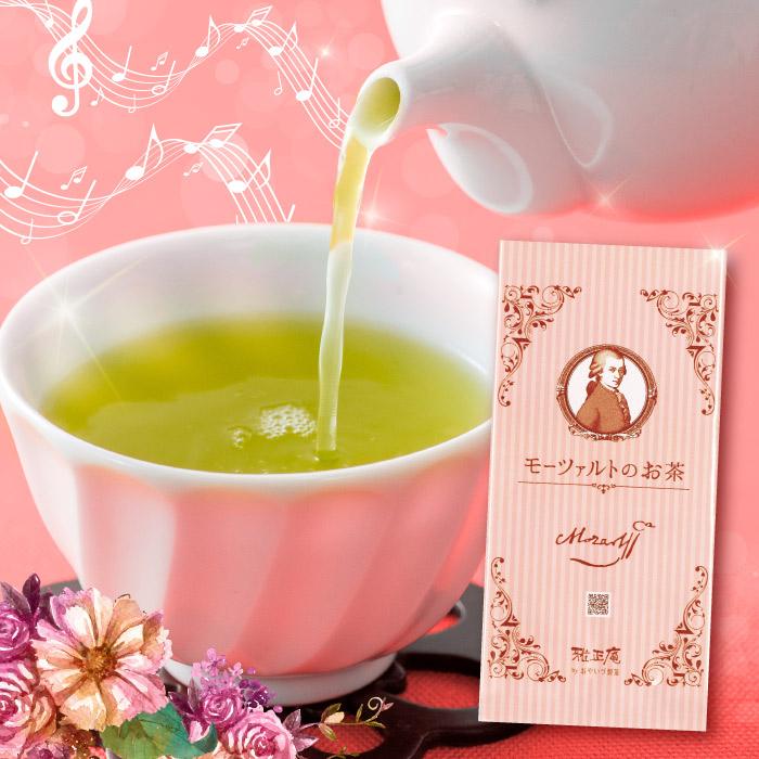 【煎茶】モーツァルトのお茶50g 静岡県産