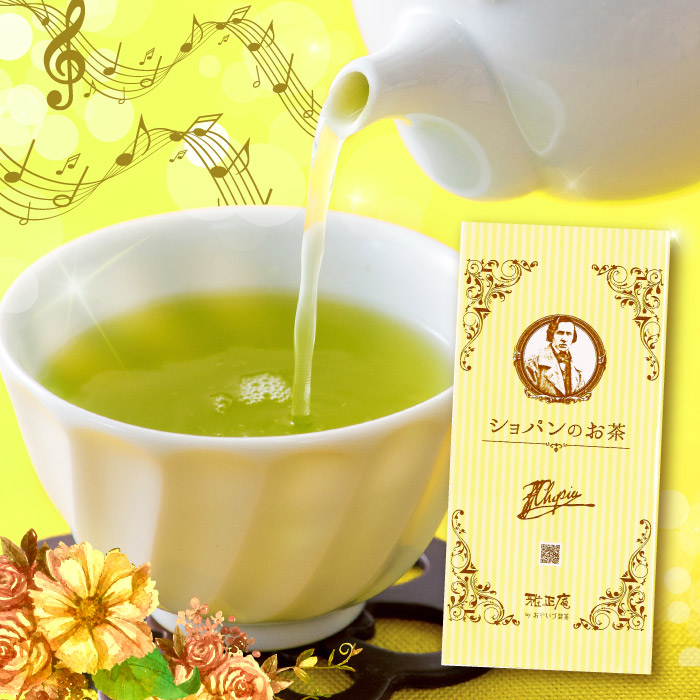 【煎茶】ショパンのお茶50g 静岡県産