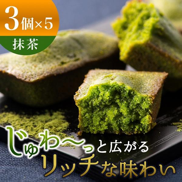 【送料無料】5袋まとめ買い 静岡抹茶フィナンシェ茶蘇1袋3個入