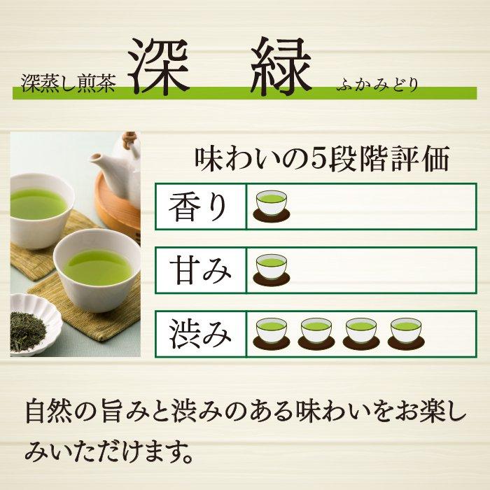 【煎茶】深緑100g 深蒸し煎茶