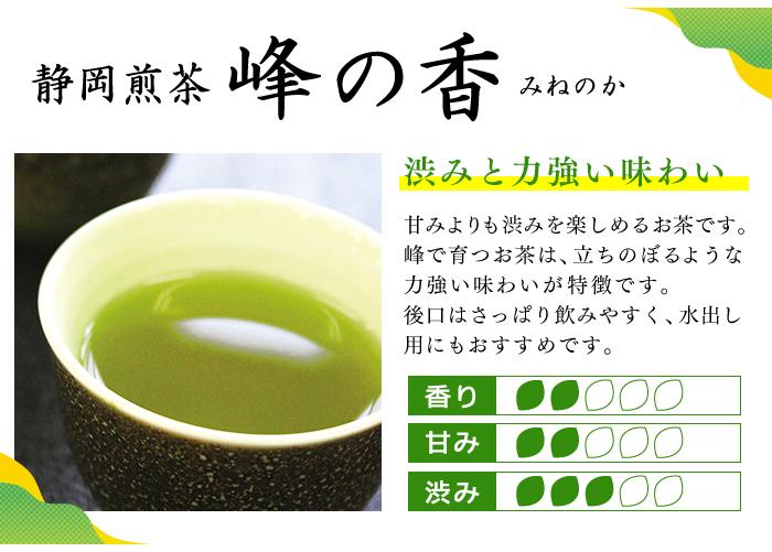 【煎茶】峰の香100g 深蒸し煎茶
