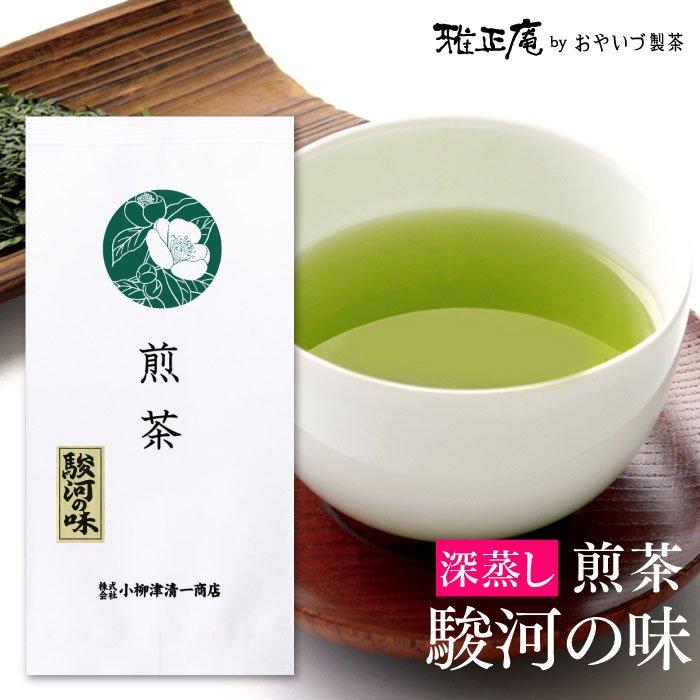 【煎茶】駿河の味100g 深蒸し煎茶