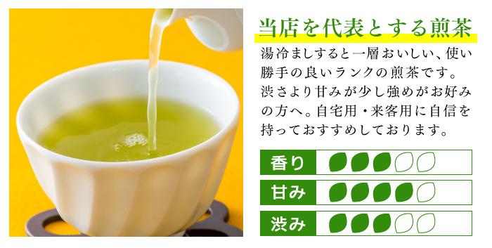【煎茶】 静の誉100g  深蒸し茶