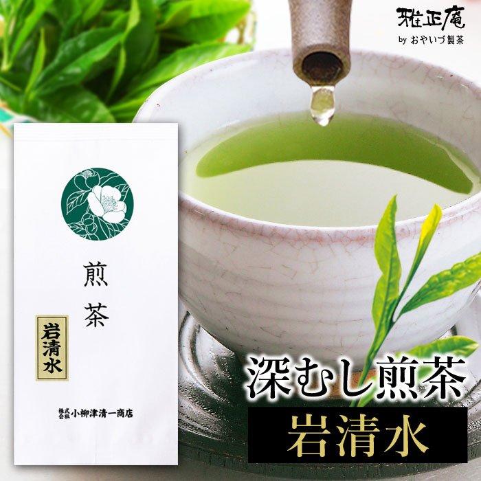 【煎茶】岩清水100g 深蒸し煎茶