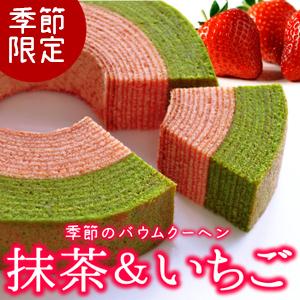 【季節限定】抹茶といちごの2層バウムクーヘン