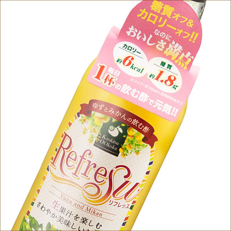 柑橘ビネガー(カロリーオフ飲む酢 リフレス)(希釈用) 560ml
