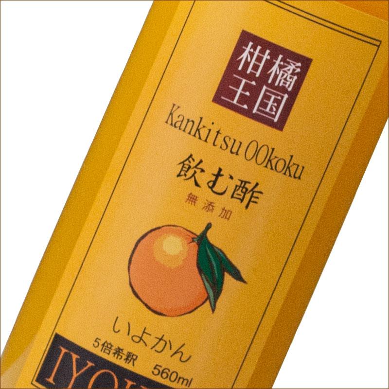 柑橘ビネガー(飲む酢 伊予柑)(希釈用) 560ml