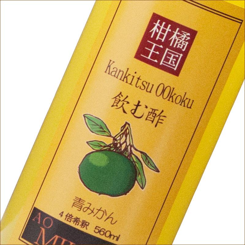 柑橘ビネガー(飲む酢 青みかん)(希釈用) 560ml