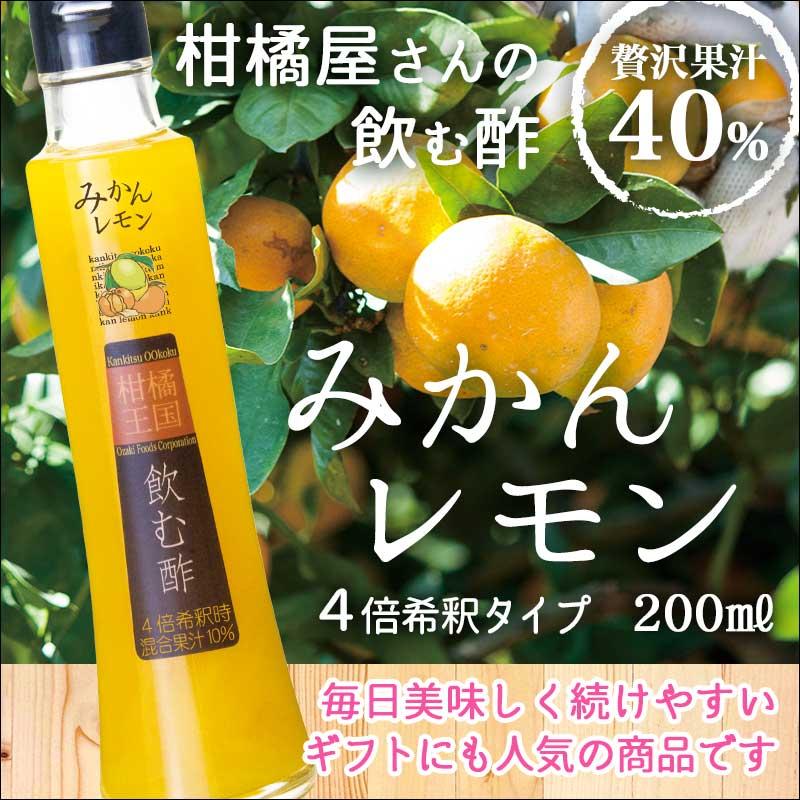 柑橘ビネガー(飲む酢 みかんレモン)(4倍希釈) 200ml