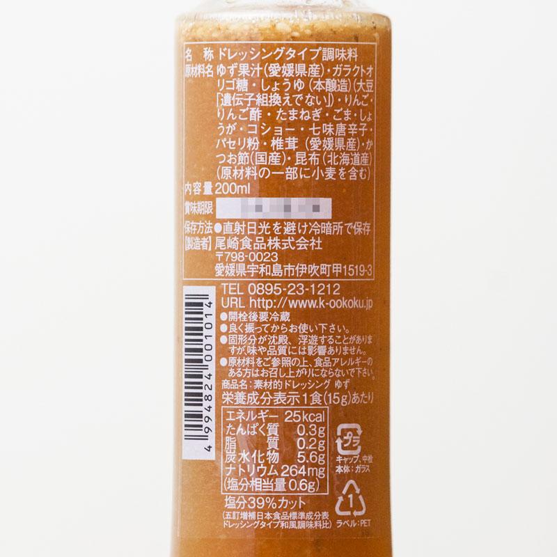 素材的ドレッシング 柚子