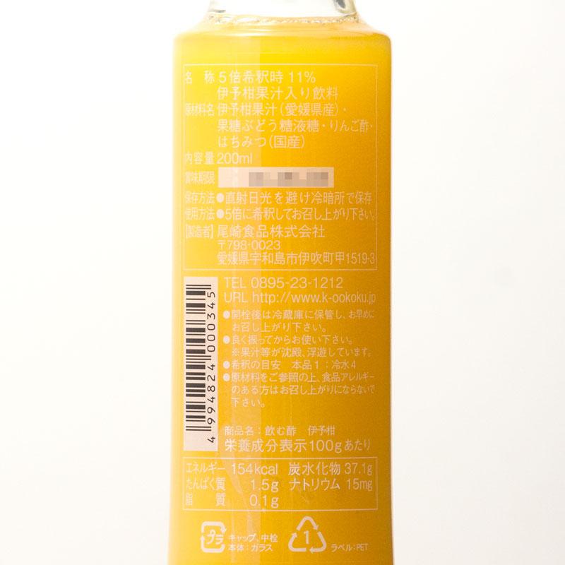 柑橘ビネガー(飲む酢 伊予柑)(希釈用) 200ml