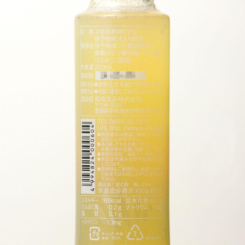 柑橘ビネガー(飲む酢 青いよかん)(希釈用) 200ml