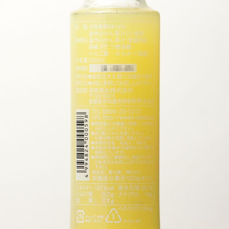 柑橘ビネガー(飲む酢 青みかん)(希釈用) 200ml