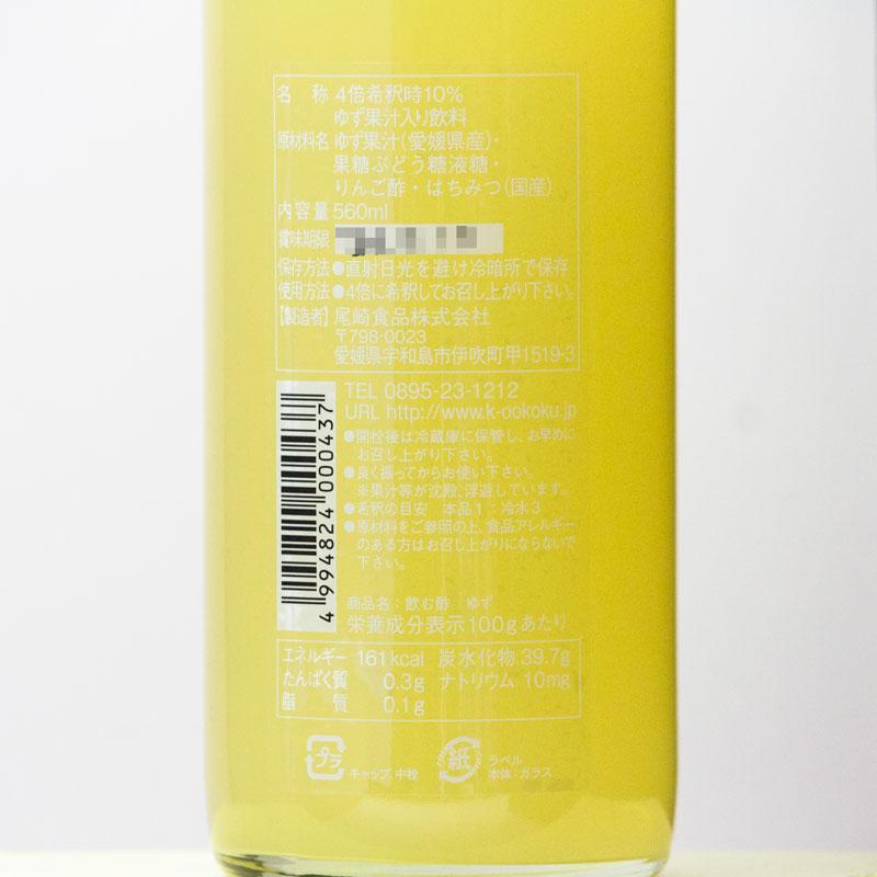 柑橘ビネガー(飲む酢 ゆず)(希釈用) 560ml