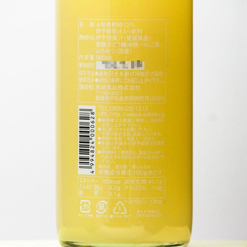 柑橘ビネガー(飲む酢 青いよかん)(希釈用) 560ml