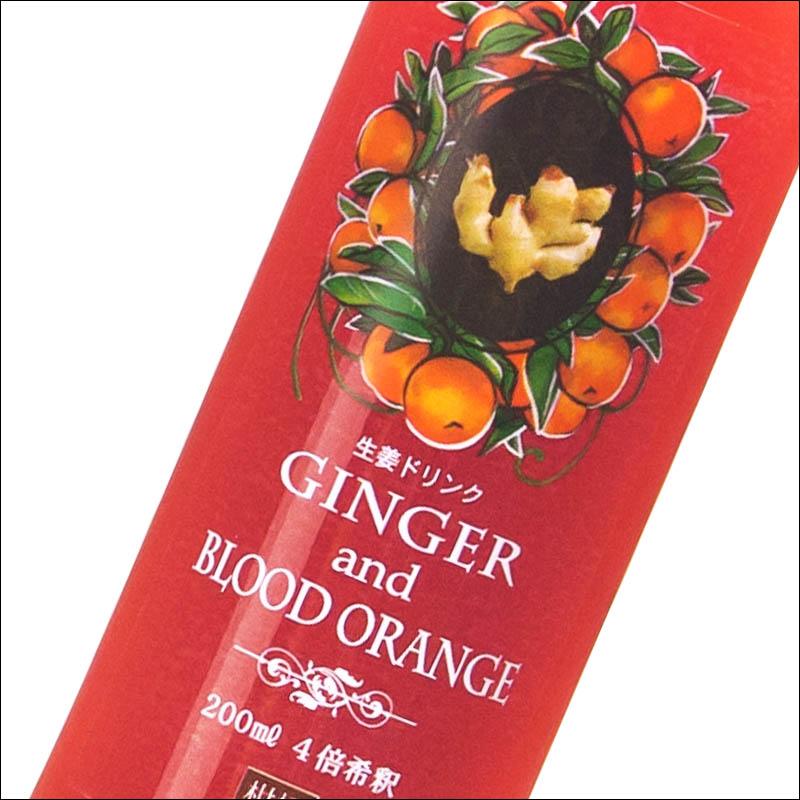 生姜ドリンク ブラッドオレンジ 200ml