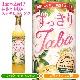 スッキリJaba(ジャバラ柑橘の健康飲料)(ストレート飲用) 490ml