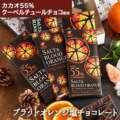 5枚入りブラッドオレンジ塩チョコレート