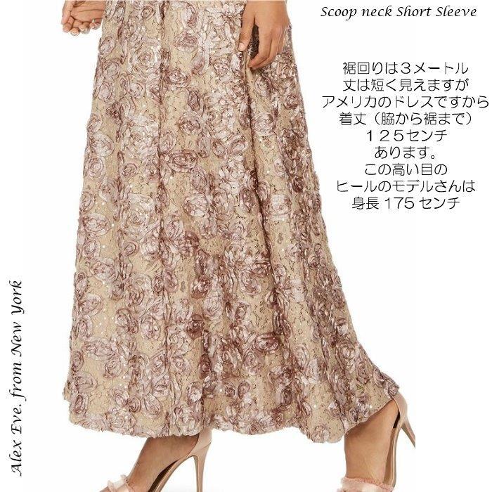 ドレス インポートドレス 声楽 ピアノ 演奏会ドレス 発表会ドレス ロゼットレース シャンペン トープ 袖付き シルバー マザーズドレス ミセス イブニングドレス ステージドレス パーティドレス 楽器演奏