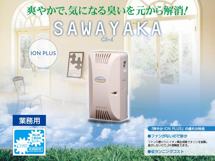 爽やかイオンプラス CS-4 業務用オゾン発生器