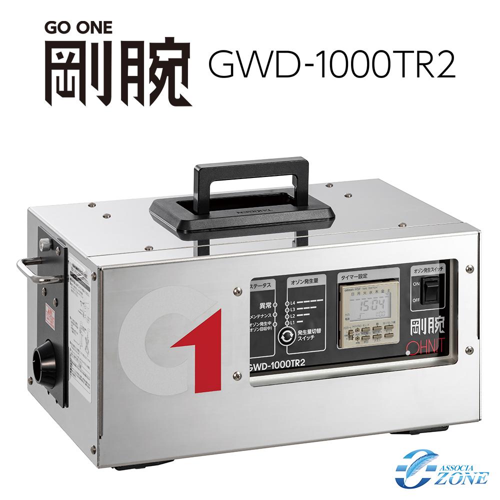 剛腕1000TR GWD-1000TR2 オゾン発生装置