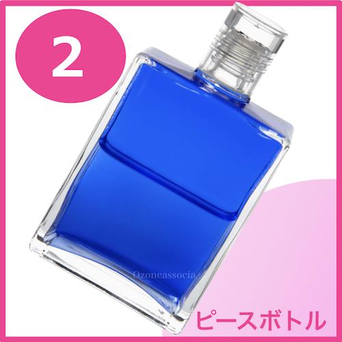 ボトル 50ml 2番  ピースボトル (ブルー/ブルー)