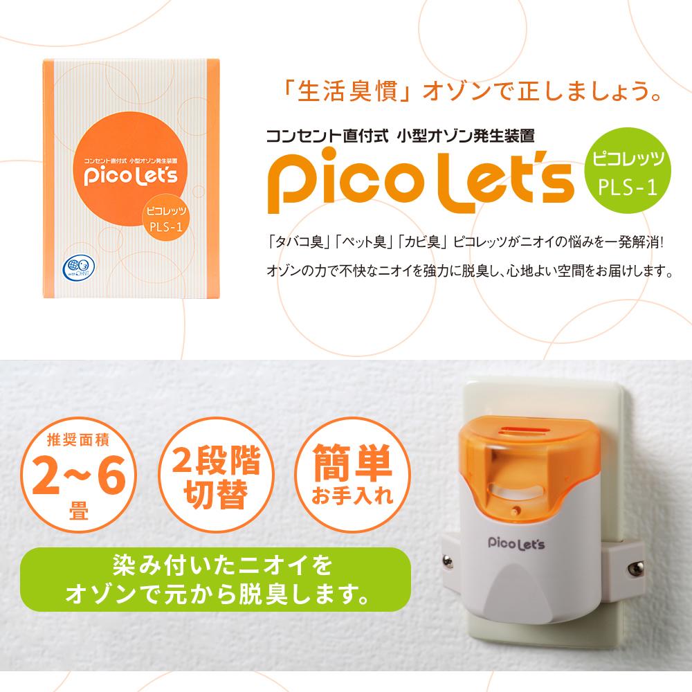 ピコレッツ PLS-1 オゾン脱臭機